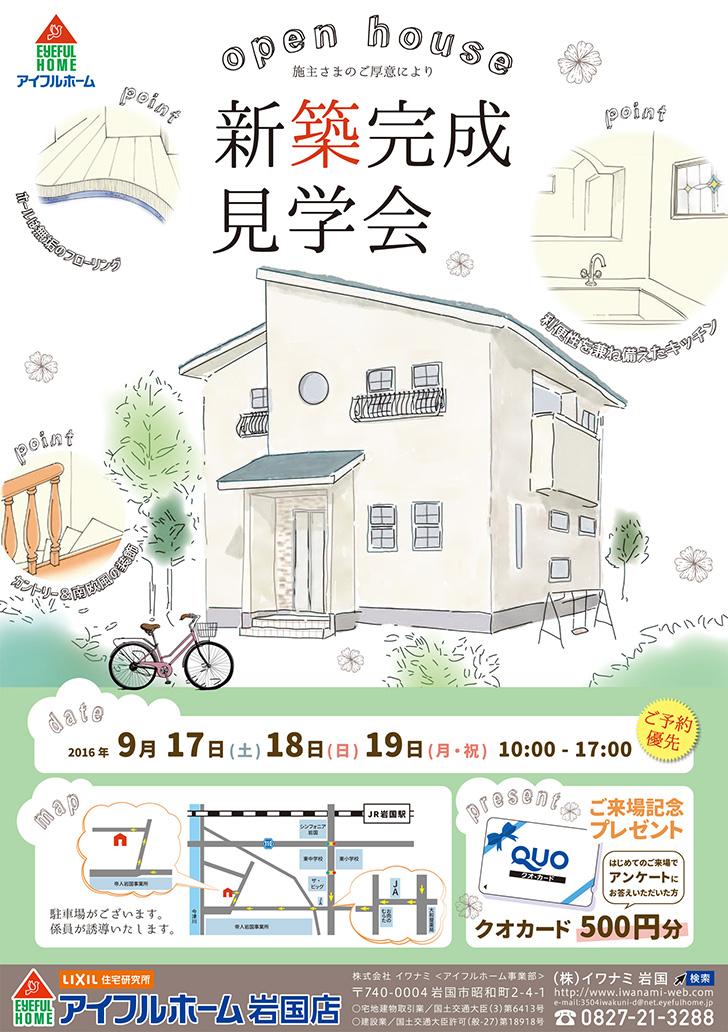 アイフルホームの完成見学会〈平生町〉