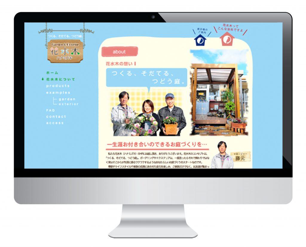 エクステリア&ガーデン花水木さまのホームページ