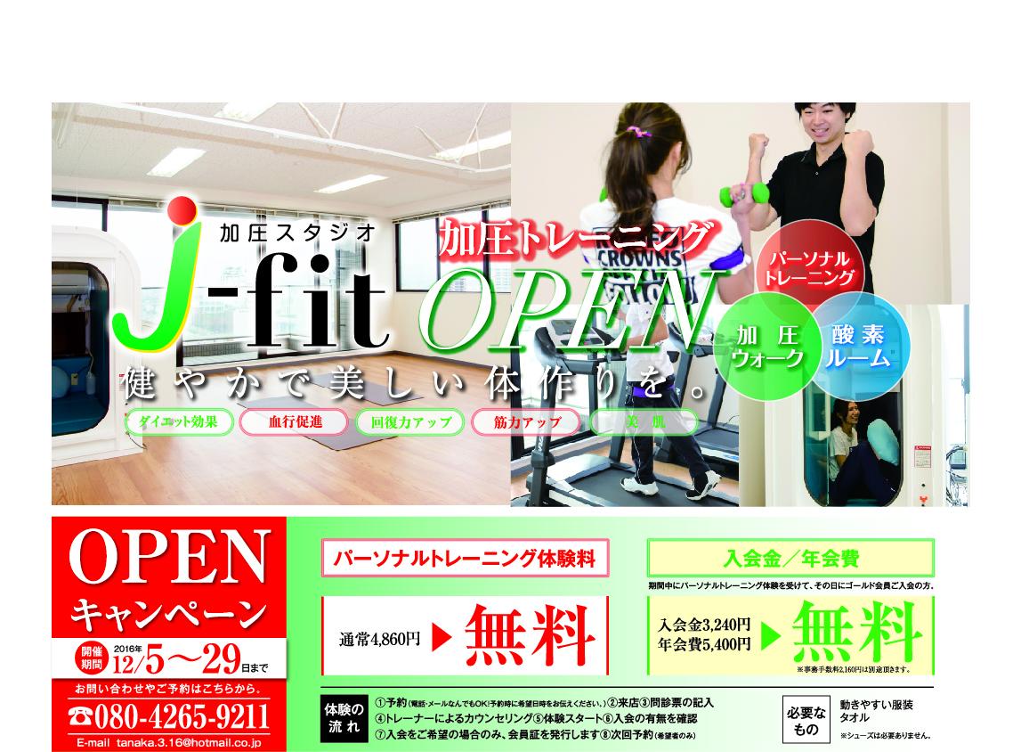 加圧スタジオ J-fit 開業!