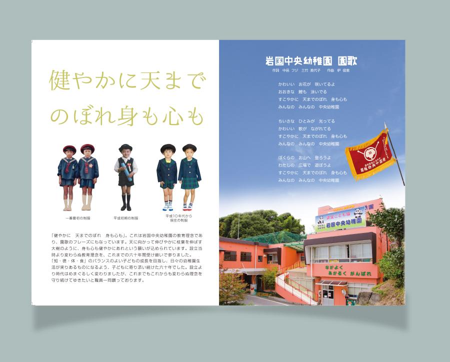中央幼稚園さま60周年コンセプトブック