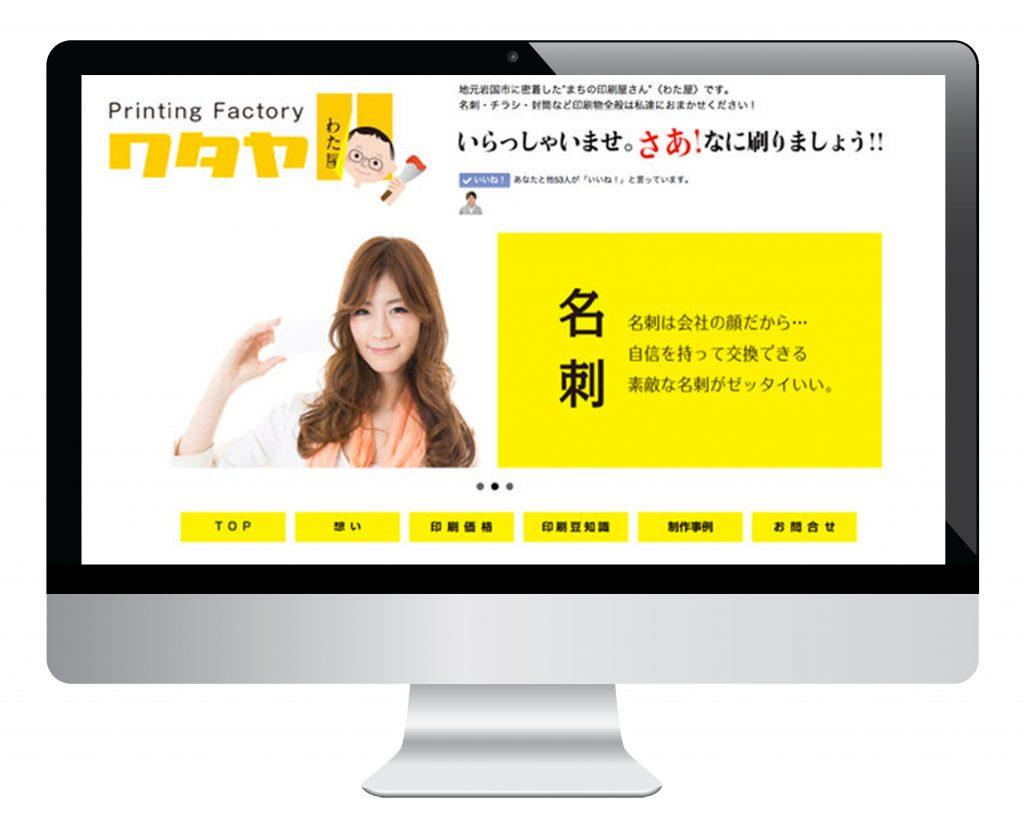 まちの印刷屋さん ワタヤ ホームページ制作