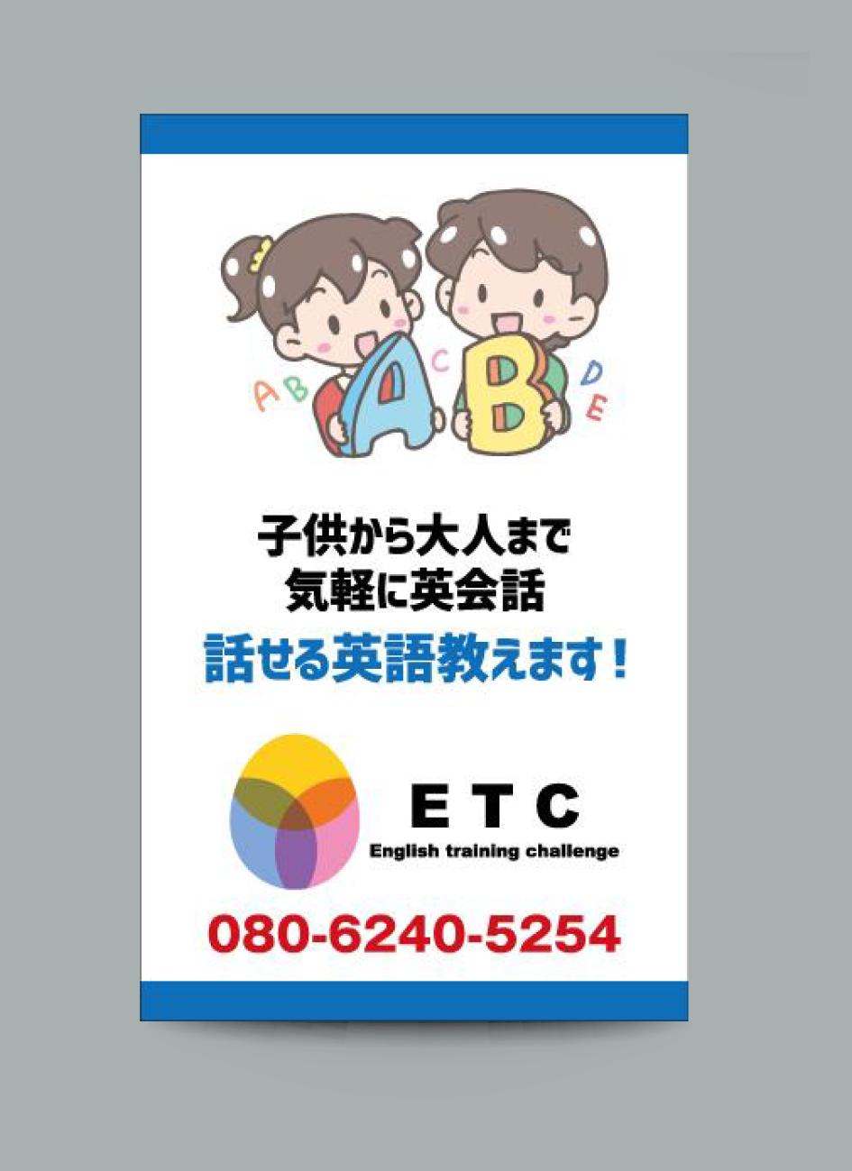 ETC様ロゴマーク、名刺制作