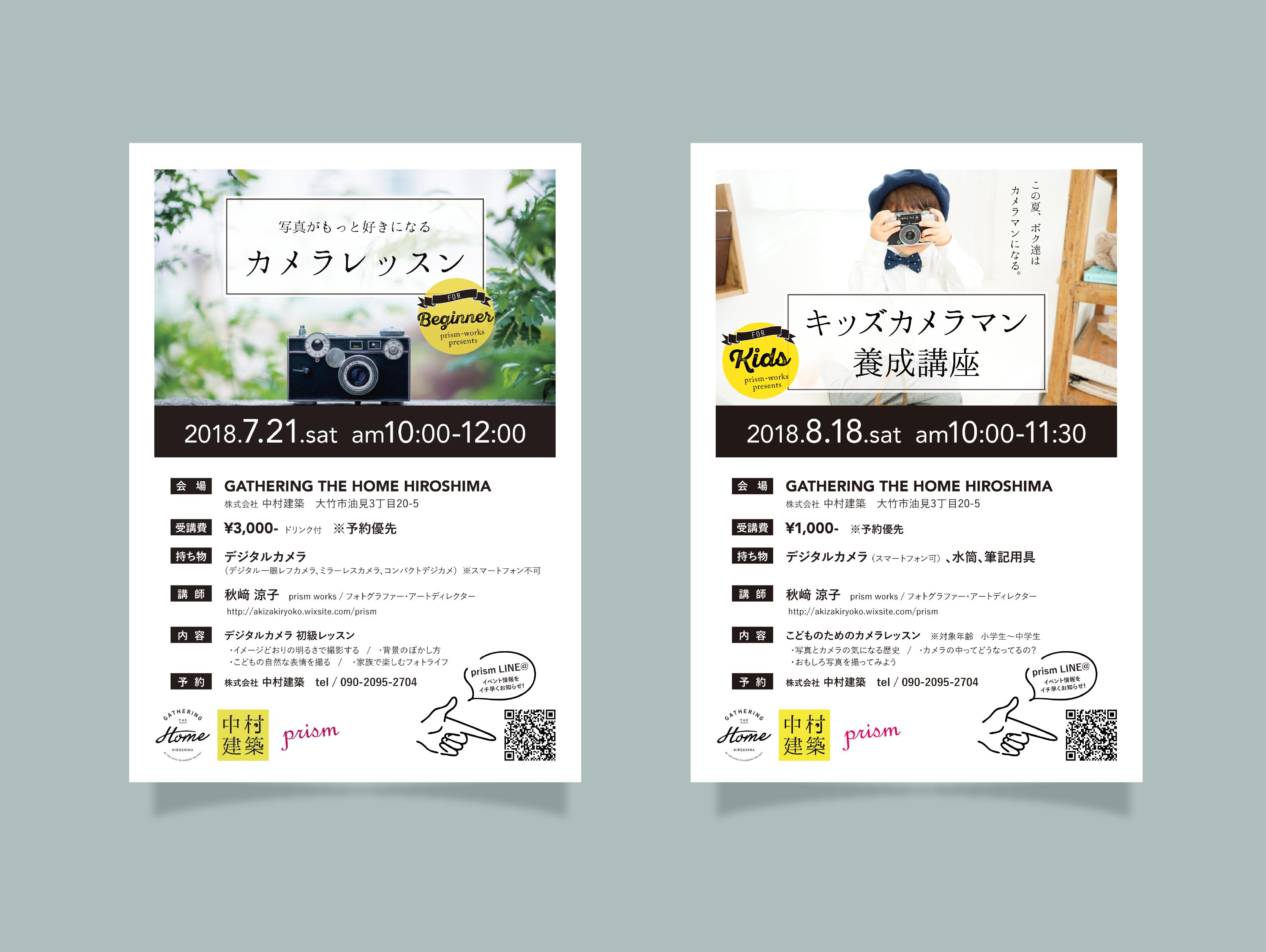 夏のワークショップ情報 〜カメラレッスン〜