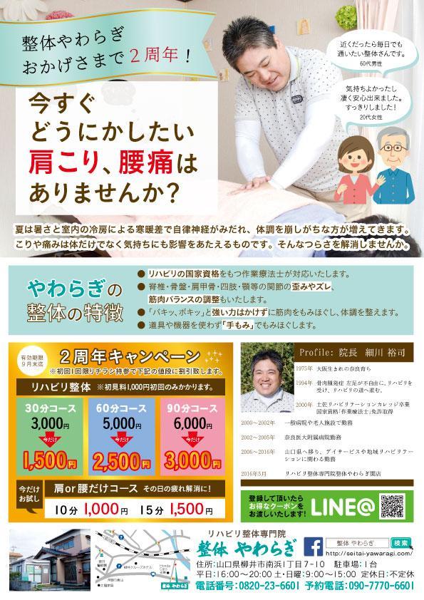 グルメサイト【食べログ】有料プランのご案内