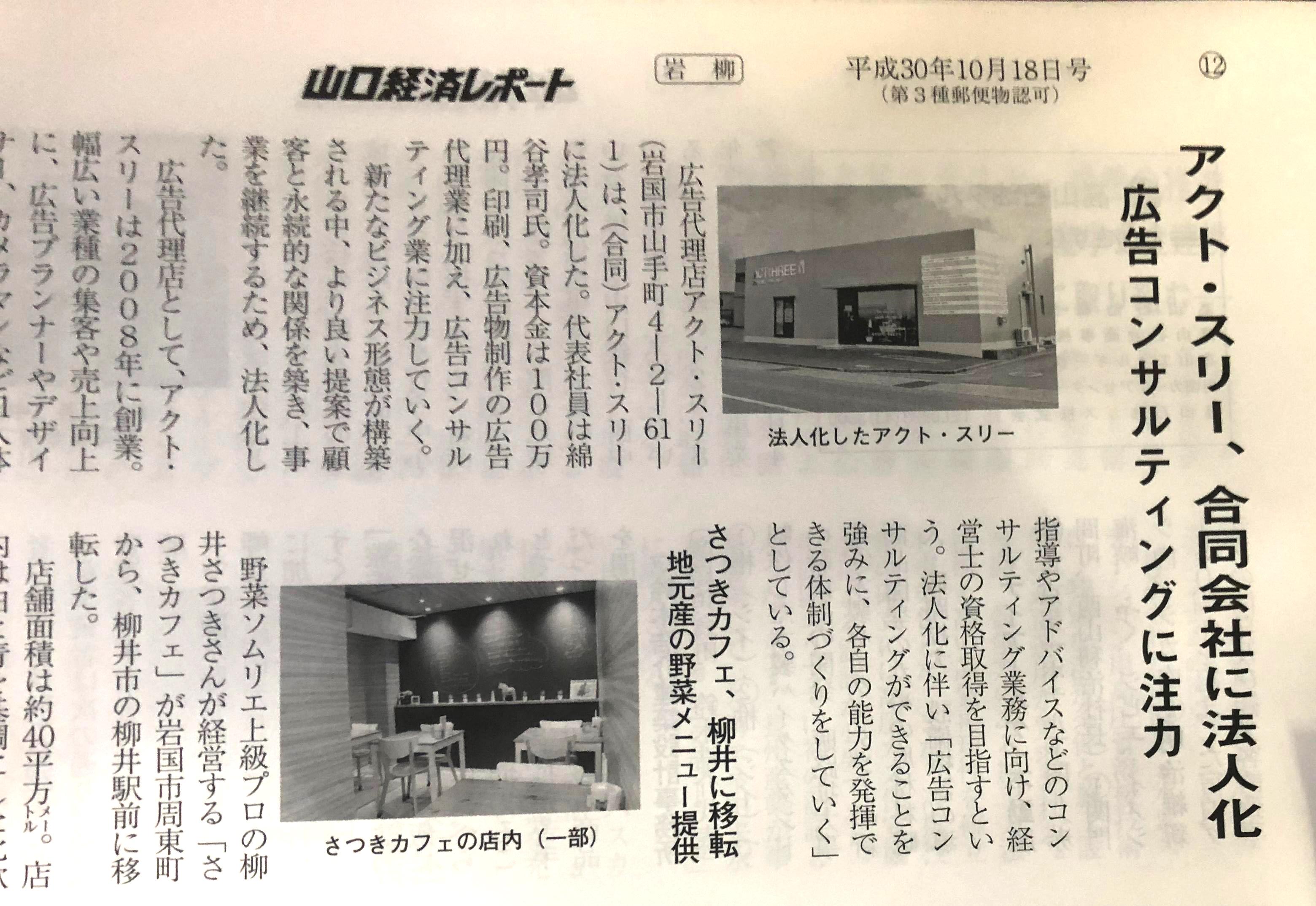 メディア掲載情報【山口経済レポート】