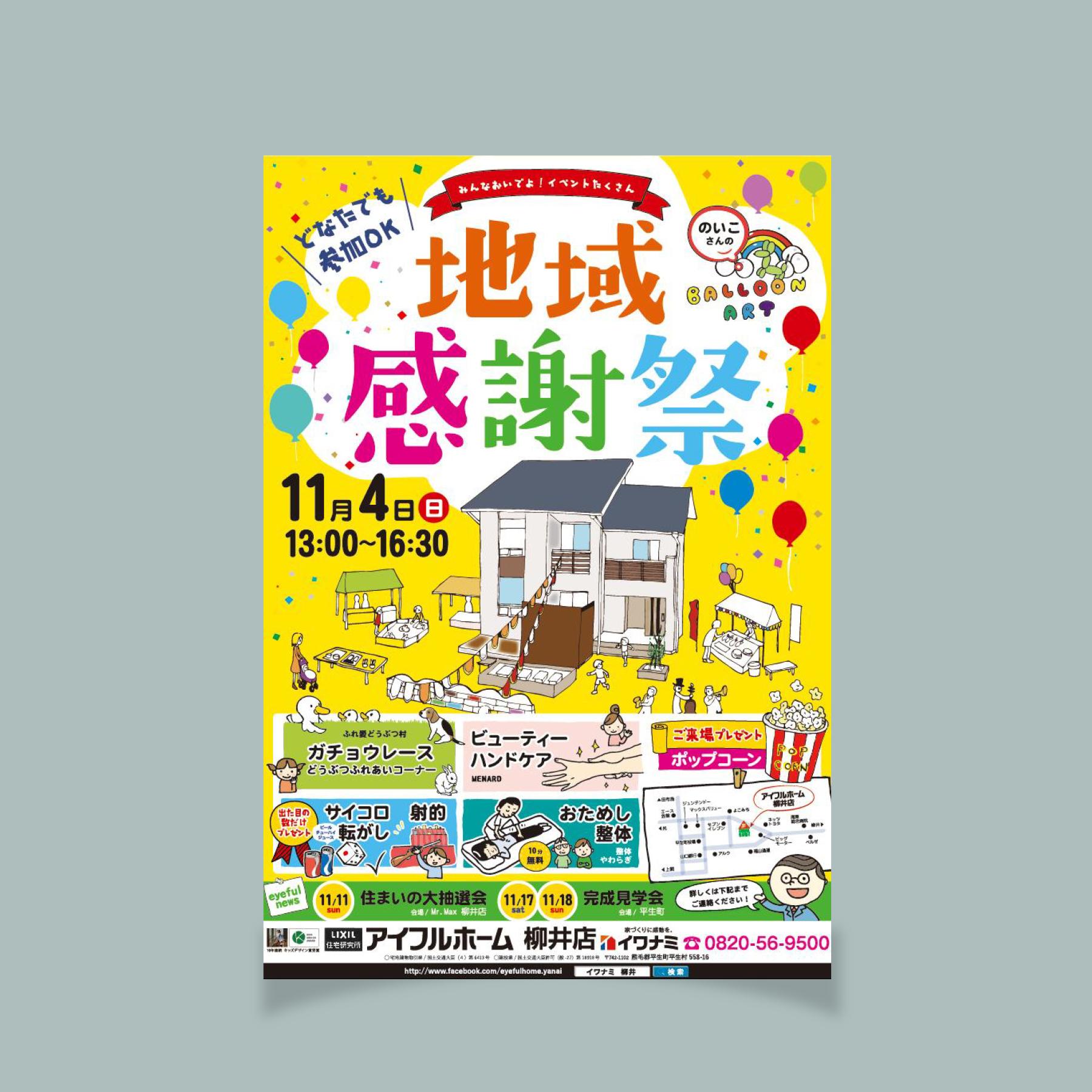 アイフルホーム柳井店さま 地域感謝祭チラシ