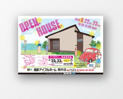 アイフルホーム柳井様 完成見学会チラシ
