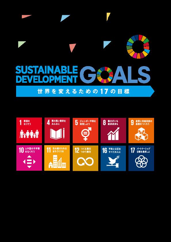 SDGsへの取り組みについて①
