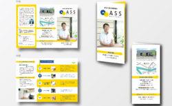 アクトソーシャルサポート   三つ折りパンフレット