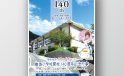 由西小学校開校140周年記念行事 ポスター&チラシ