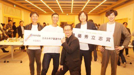 ポーザー株式会社さま エネルギア創造ラボ賞受賞のお知らせ