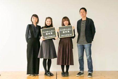 中野百合子さま/優秀賞受賞のお知らせ