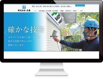 株式会社武藤さまホームページ制作