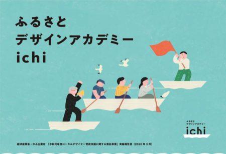 デザイン経営プログラム【ふるさとデザインアカデミー】 実施報告書掲載のお知らせ