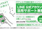 ITアレルギー克服応援キャンペーン2弾【LINE公式アカウント活用サポート無料】