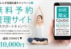 ITアレルギー克服応援キャンペーン4弾【無料予約管理サイト開設サポート】