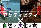 【SDGsによる山口県のスポーツ観光講座】に参加します。
