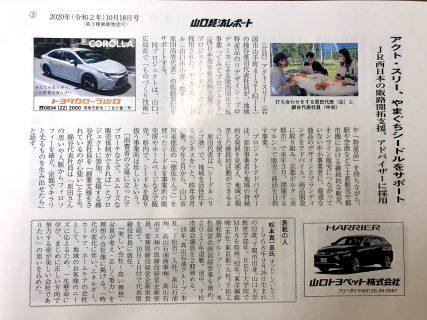 【山口経済レポート掲載のお知らせ】